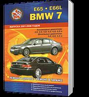 Книга / Руководство по ремонту BMW 7 серии (E65, E66L) 2001-2008 бензин / дизель   Сверчок Ъ (Россия)