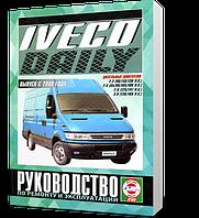 Книга / Руководство по ремонту IVECO DAILY с 2000 дизель | Чижовка (Минск) ()