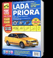 Книга / Руководство по ремонту ВАЗ 2172 LADA PRIORA   Третий Рим (Россия)