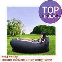Надувное кресло-лежак черное / аксессуары для дома