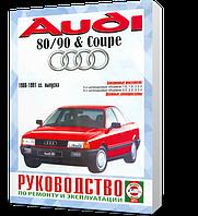 Книга / Руководство по ремонту AUDI 80 / 90 COUPE 1986-1991 бензин | Чижовка (Минск)