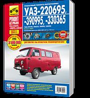 Книга / Руководство по ремонту УАЗ-3909, УАЗ-220695, УАЗ-390995, УАЗ-330365 с 2008 бензин | Третий Рим (Россия)