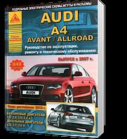 Книга / Руководство по ремонту AUDI A4 / AVANT / ALLROAD с 2007 и с 2012 бензин / дизель   Атласы Авто, Арго (Россия)