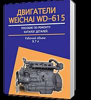 Книга / Руководство по ремонту Двигатели WEICHAI WD-615   Авторесурс (Одесса) ()