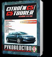 Книга / Руководство по ремонту CITROEN C5 / C5 TOURER с 2008 бензин / дизель | Чижовка (Минск) ()