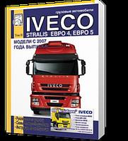 Книга / Руководство по ремонту IVECO STRALIS с 2007 дизель том 2 | Диез (Санкт-Петербург) ()