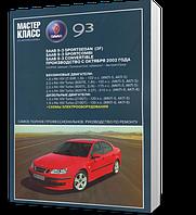 Книга / Руководство по ремонту SAAB 9-3 с 2002 бензин / дизель | Ротор