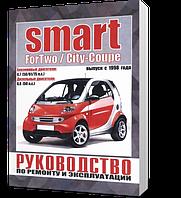 Книга / Руководство по ремонту SMART CITI-COUPE / FORTWO с 1998 бензин / дизель | Чижовка (Минск)