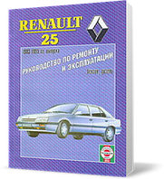 Книга / Руководство по ремонту RENAULT 25 1983-1995 бензин / дизель | Чижовка (Минск)