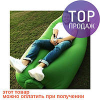 Надувное кресло-лежак салатовое / аксессуары для дома
