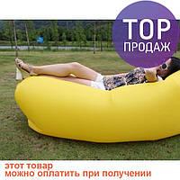 Надувное кресло-лежак желтое / аксессуары для дома