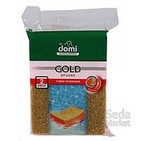 Губки кухонные золото 2 шт DOMI