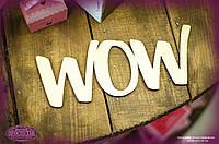 """Слово из дерева """"WOW"""" Размеры 25 на 15 см, толщина 6 мм"""