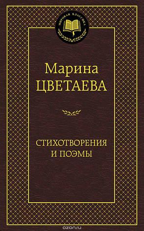 Марина Цветаева. Стихотворения и поэмы, фото 2