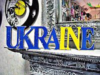 "Слово из дерева ""Ukraine"". Размер 35 см на 12 см, толщина 8 мм"