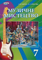 Музичне мистецтво, 7 клас, Масол Л.М, Аристова Л.С