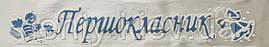 """""""Першокласник"""" - стрічка для першокласників (укр.мова) Атлас Шампань, глітер Темно-Синій, обводка Біла - Урочисті стрічки"""