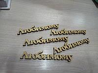 Маленькие декоративные слова из дерева