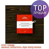 Подарочная Книга Конфитюр Унесенные джемом (без конфитюра) / сладкие подарки