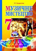 Музичне мистецтво, 7 клас, Кондратова Л.Г