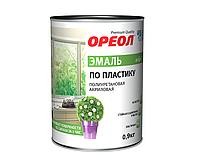 Эмаль по пластику полиуретановая ОРЕОЛ полуматовая, 0,9кг