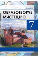 Образотворче мистецтво, 7 клас, Рубля Т.Є