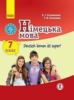 Німецька мова, 7 клас, Сотникова С.І, Гоголєва Г.В