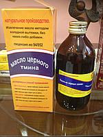 Египетское масло Черного Тмина