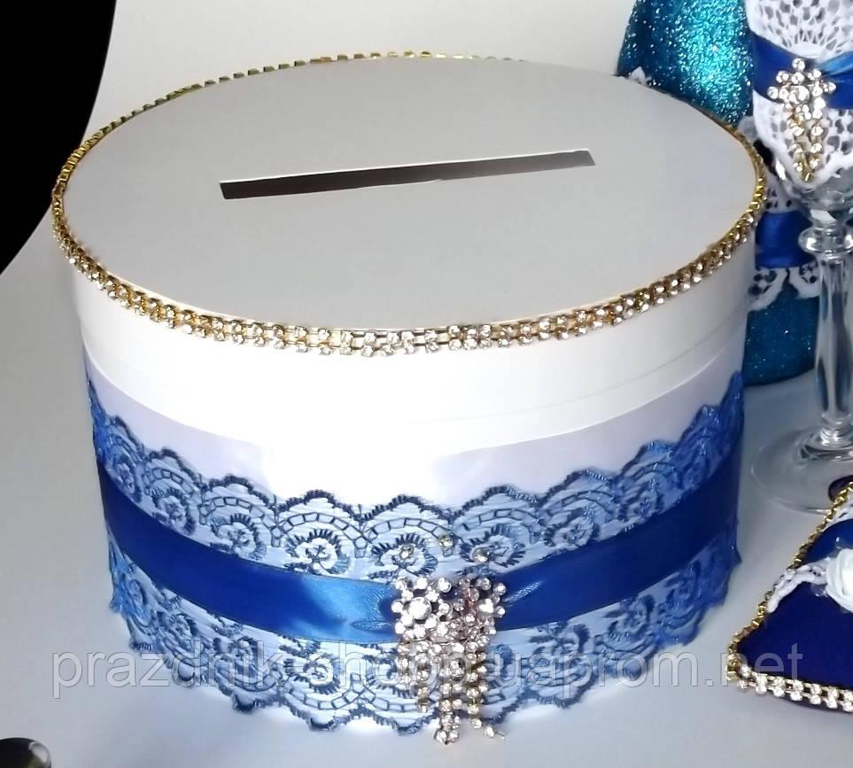 Свадебный сундучок, сине-белый.