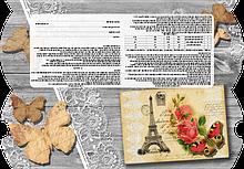 Упаковка подарочная Париж