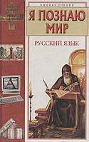 Я познаю мир. Русский язык. С. В. Волков