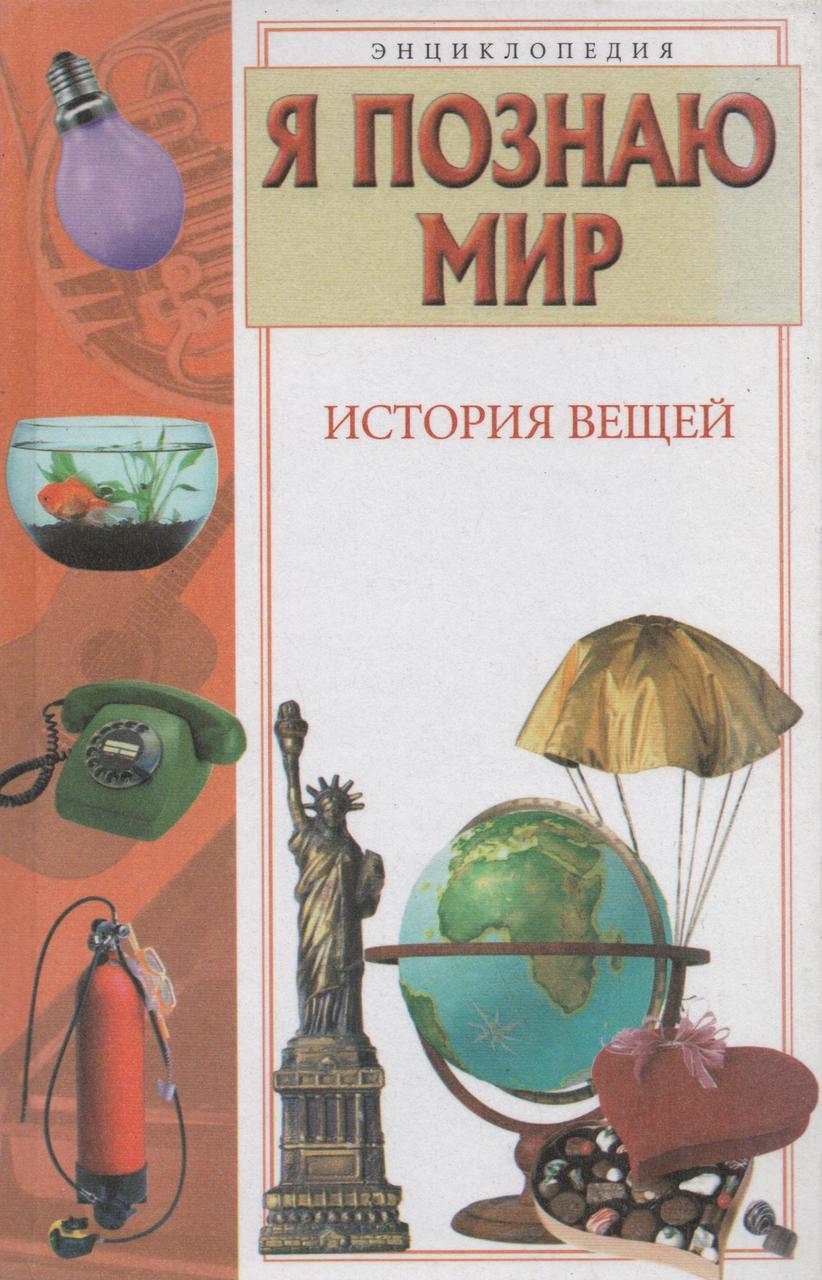 Я познаю мир. История вещей. Н. Орлова
