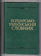 Болгарсько-український словник, І. А. Стоянов, О. Р. Чмир