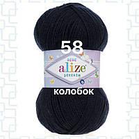 Детская пряжа  для ручного вязания 58 тёмно-синий