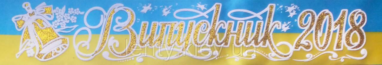Випускник 2021 (дзвін.) стрічка атлас ЖБ,золотий глітер, біла обводка (укр.мова)