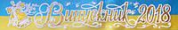 Випускник 2021 (дзвін.) стрічка атлас ЖБ,золотий глітер, біла обводка (укр.мова), фото 1