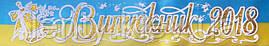 Випускник 2020 (дзвін.) стрічка атлас ЖБ,золотий глітер, біла обводка (укр.мова)