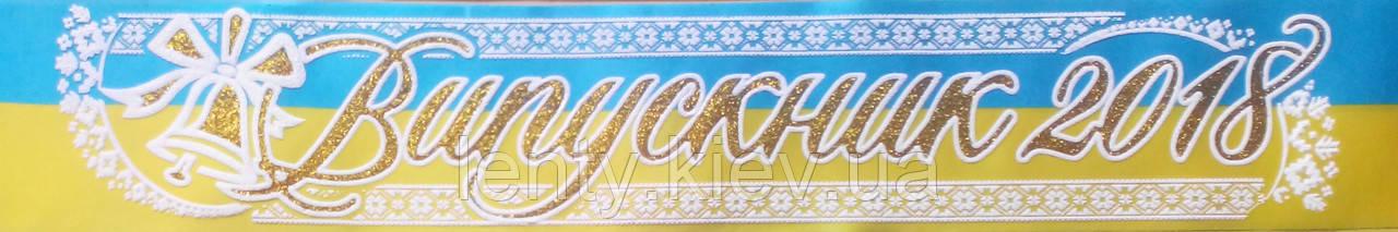 Випускник 2020 (Орнам.) стрічка атласна ЖБ з золотим глітером, білою обводкою (укр.мова)