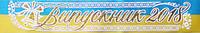 Випускник 2018 (з українським орнаментом) стрічка атласна ЖБ з золотим глітером та білою обводкою (укр.мова)