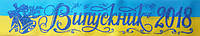 Випускник 2021 стрічка атлас ЖБ, глітер Синій без обводки (укр.мова), фото 1