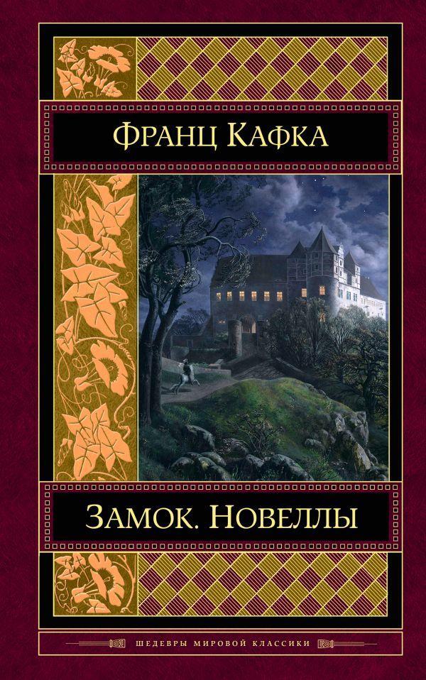 Кафка Ф. Замок. Новеллы