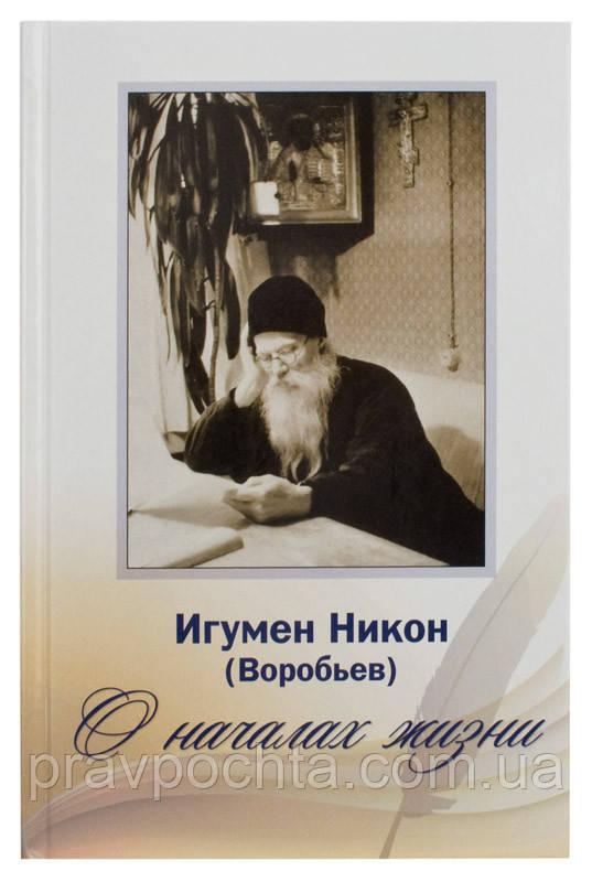 О началах жизни (с приложением 2 CD). Игумен Никон (Воробьев)
