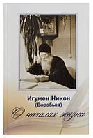 О началах жизни (с приложением 2 CD). Игумен Никон (Воробьев), фото 1