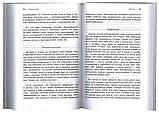 Про початки життя (з додатком 2 CD). Ігумен Никон (Воробйов), фото 4