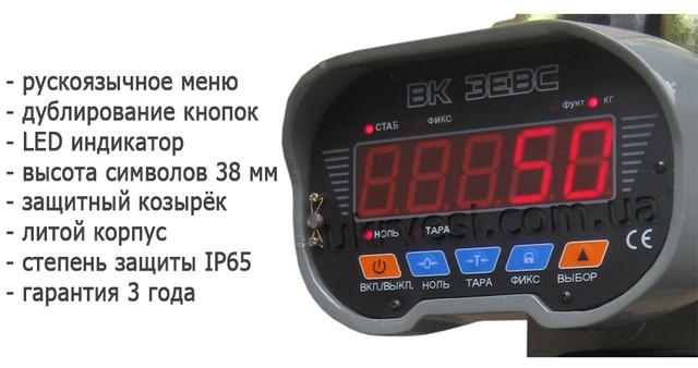 Весы крановые ВК ЗЕВС III-5000 панель управления