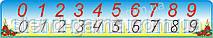 Цифри 170х30 см