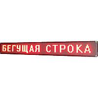 """Бегущая строка с красными диодами 103*23 Red уличная - Интернет магазин """"Temas"""" в Измаиле"""