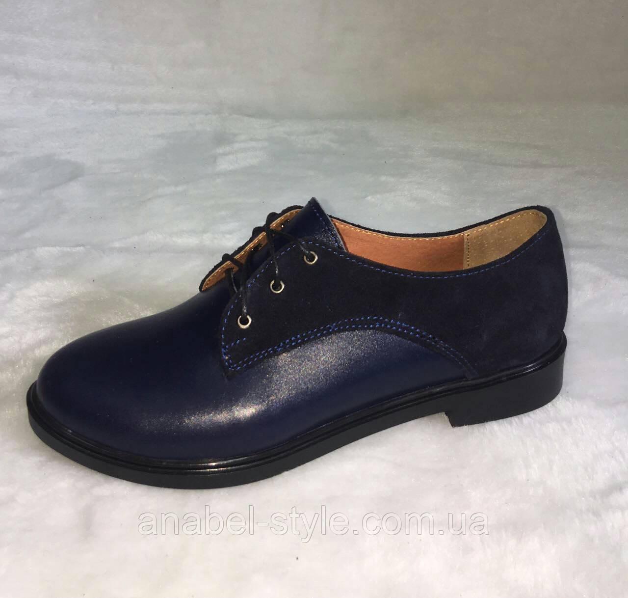 Туфлі-оксфорди жіночі з натуральної шкіри без каблука сині