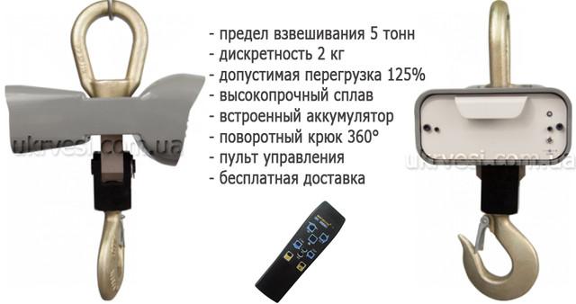 Весы крановые ВК ЗЕВС III-5000