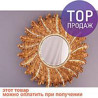 Зеркало Солнце 39см / оригинальные зеркала